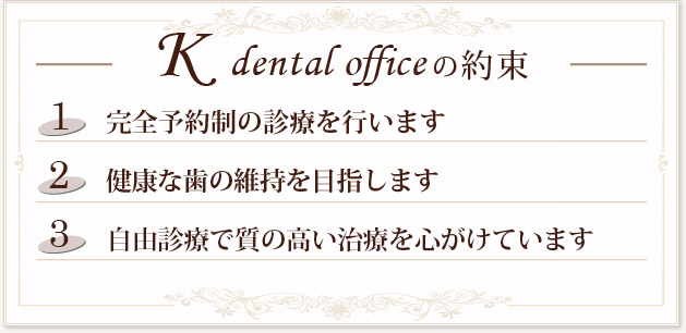 K dental office の約束